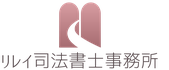 リレイ司法書士事務所 大阪の女性司法書士が対応する相続・遺言サポーター