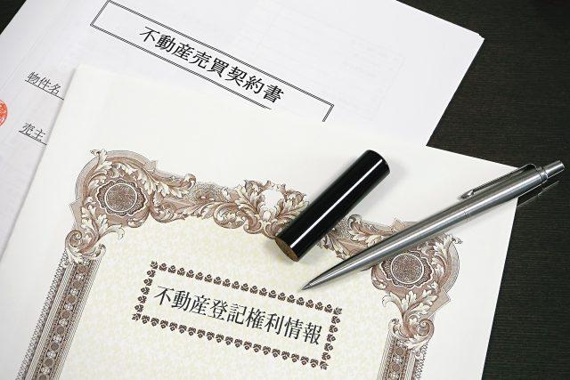 登記業務(不動産・会社登記)